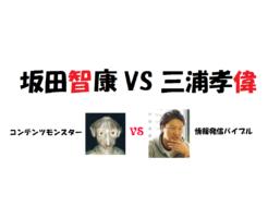 坂田智康 VS 三浦孝偉