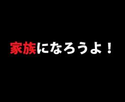 BEC ヨシダ部長 家族になろうよ!