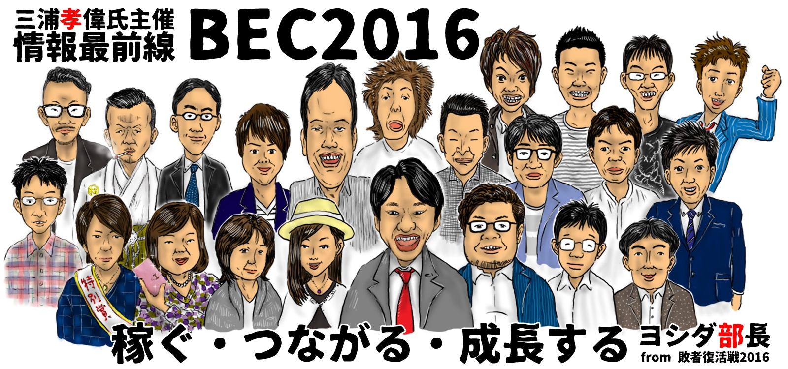三浦孝偉 氏主催 BEC2016 情報最前線