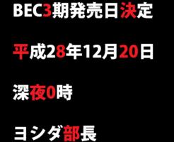BEC3期 リリース日 決定