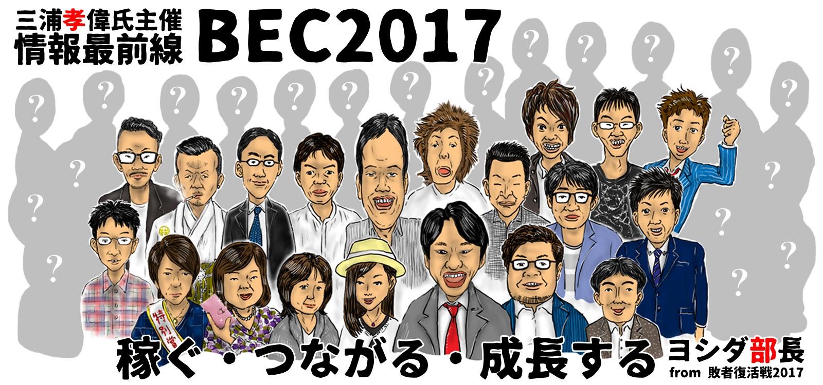 三浦孝偉 氏主催 BEC2017 情報最前線