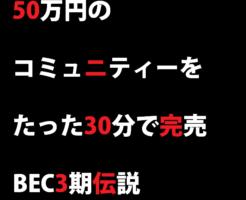 BEC伝説 ヨシダ部長