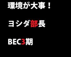 環境 ヨシダ部長 BEC3期